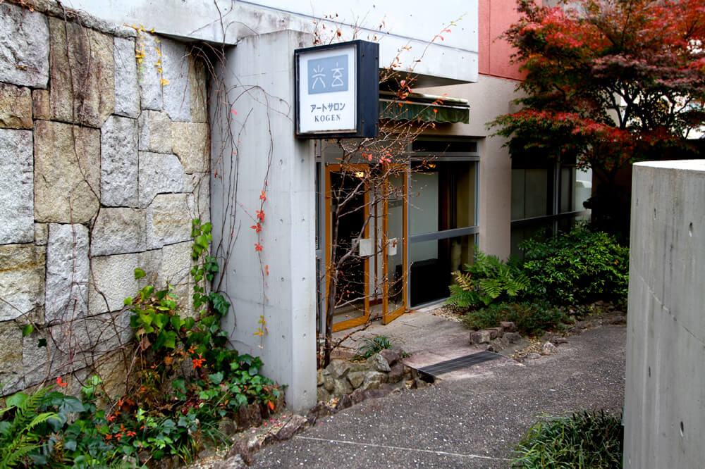 アートサロン光玄の入口の様子1