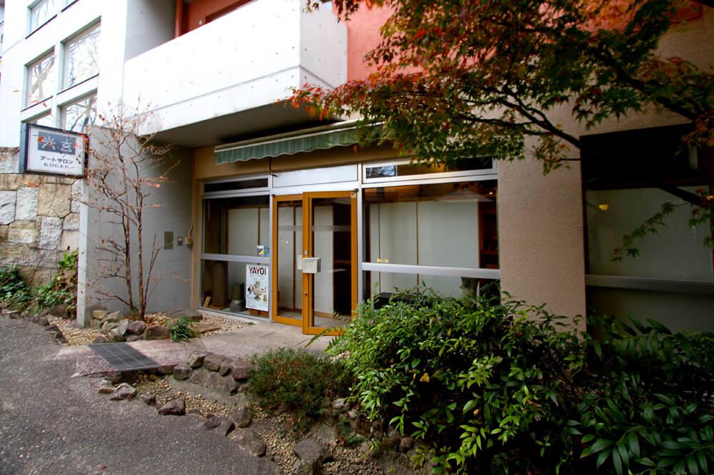 アートサロン光玄の入口の様子3