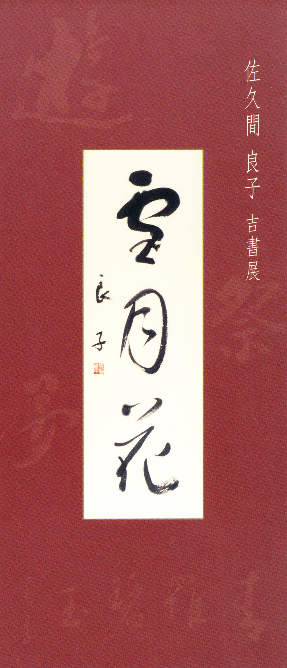 2006年1月8日から開催の「佐久間 良子 吉書展」のDM画像