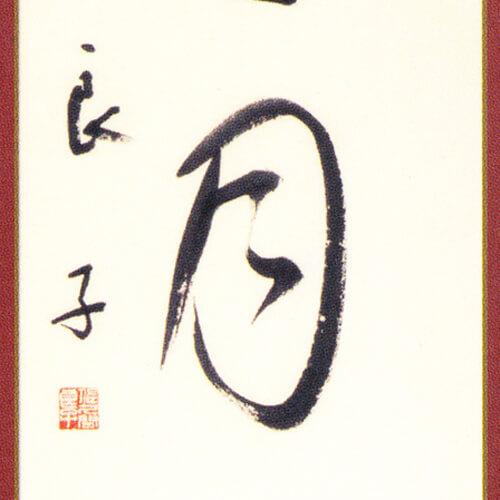 2006年1月8日から開催の「佐久間 良子 吉書展」のサムネイル画像