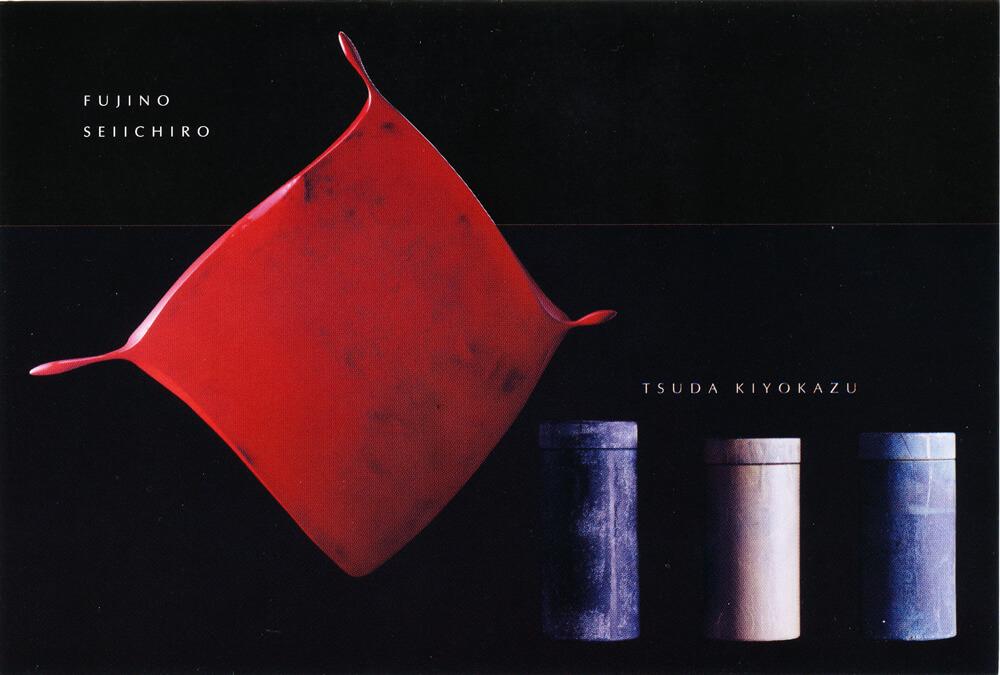2006年2月2日から開催の「漆 藤野 征一郎 ガラス 津田 清和 展 明日への…KATACHI」のDM画像