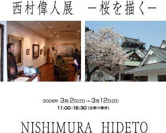 2006年3月2日から開催の「西村 偉人 展 —桜を描く—」の画像