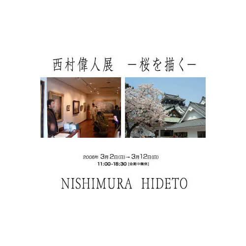 2006年3月2日から開催の「西村 偉人 展 —桜を描く—」のサムネイル画像