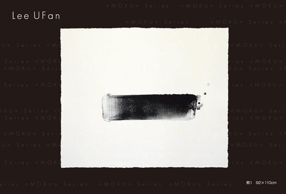 2006年5月25日から開催の「李 禹煥 究極の余白 —新作〈黙〉シリーズ—」のDM画像