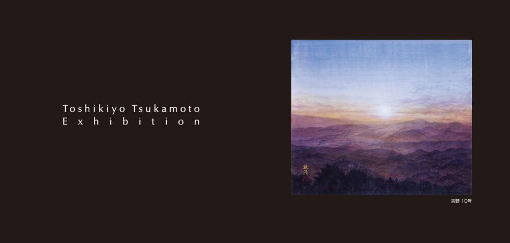 2006年6月8日から開催の「—淨— 塚本 敏清 日本画展」のDM画像
