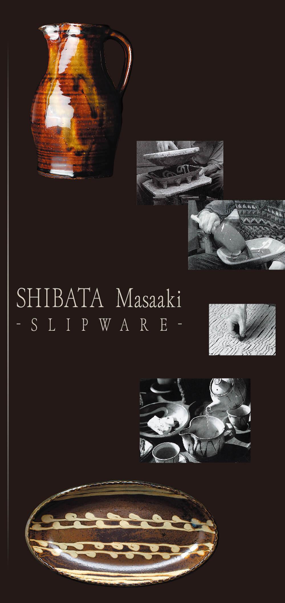 2006年7月6日から開催の「柴田 雅章 スリップウェア展」のDM画像
