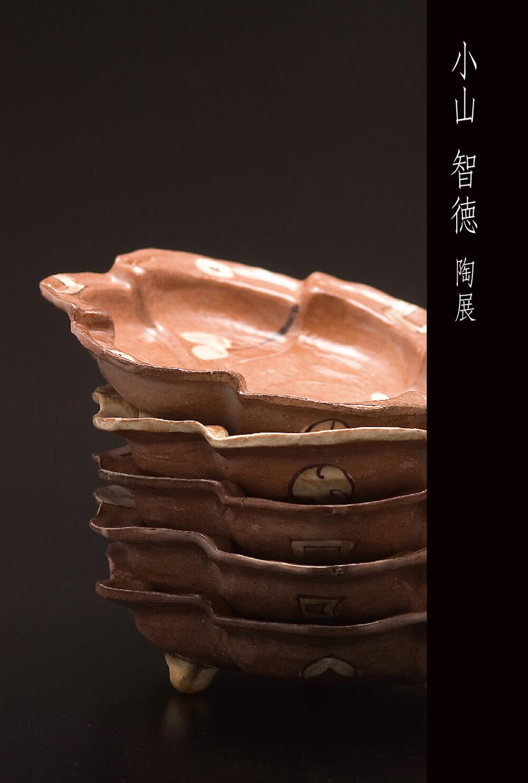 2006年7月20日から開催の「小山 智徳 陶展」のDM画像