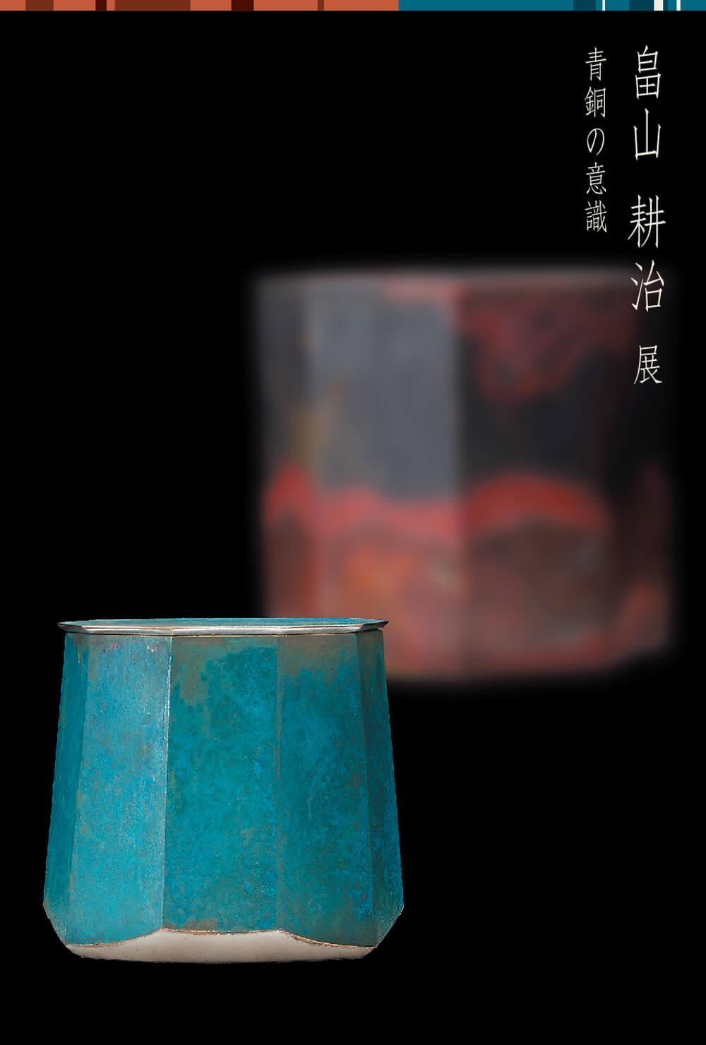 2006年9月1日から開催の「畠山 耕治 展 —青銅の意識—」のDM画像