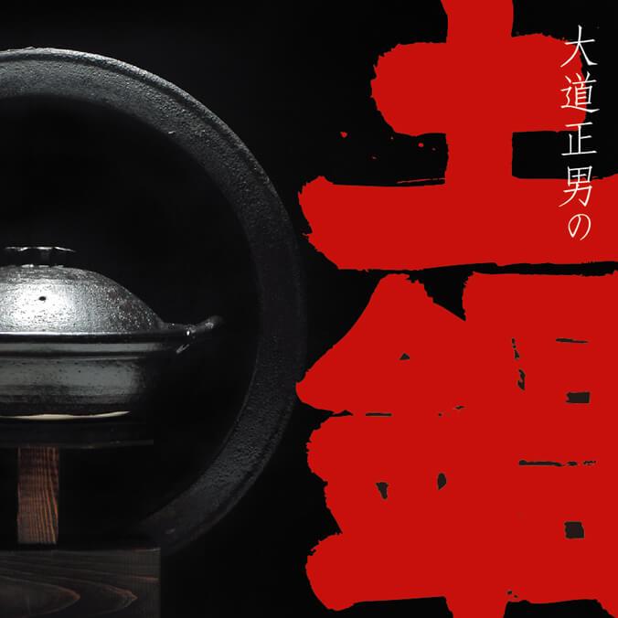 2006年10月12日から開催の「—伊賀の里— 大道正男の土鍋展」のサムネイル画像