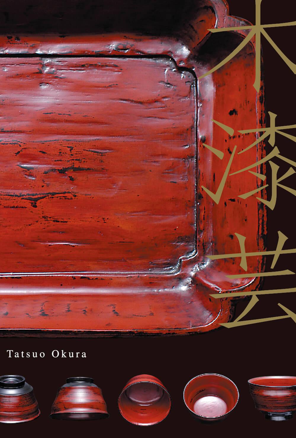 2006年11月16日から開催の「大蔵 達雄 木漆芸展」のDM画像