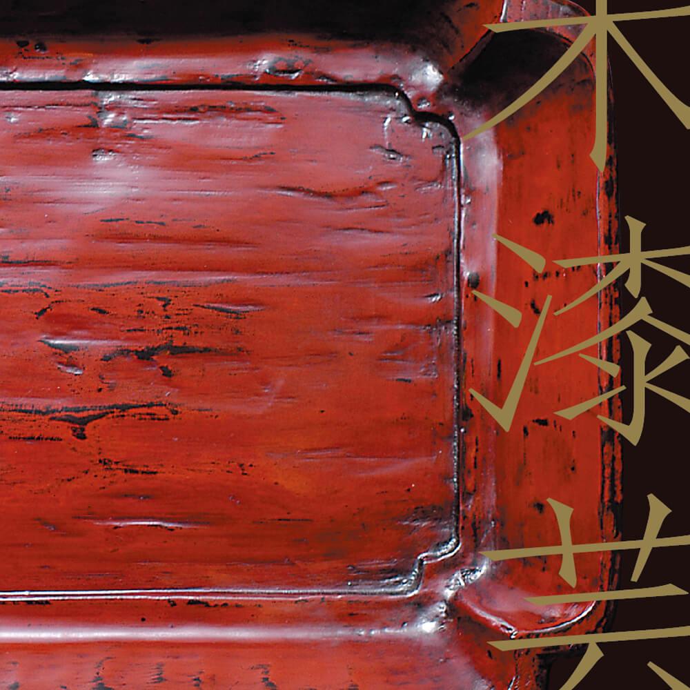 2006年11月16日から開催の「大蔵 達雄 木漆芸展」のサムネイル画像
