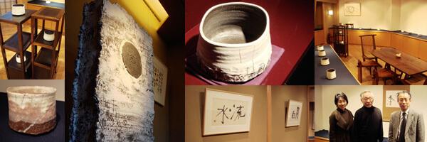 2007年1月7日から開催の「加藤 清之 茶碗展」の作品01