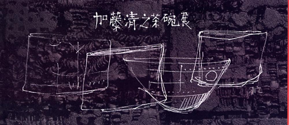 2007年1月7日から開催の「加藤 清之 茶碗展」のDM画像
