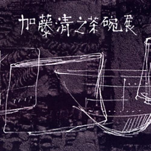2007年1月7日から開催の「加藤 清之 茶碗展」のサムネイル画像
