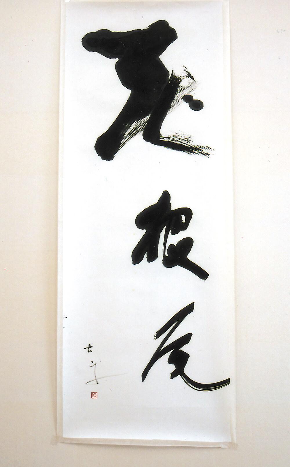 2007年2月1日から開催の「神の手・嶺男展」の作品06