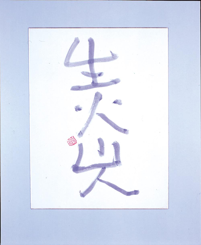 2007年2月1日から開催の「神の手・嶺男展」の作品07