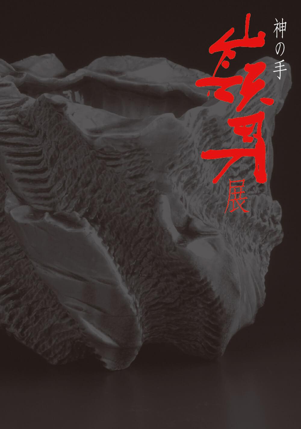 2007年2月1日から開催の「神の手・嶺男展」のDM画像