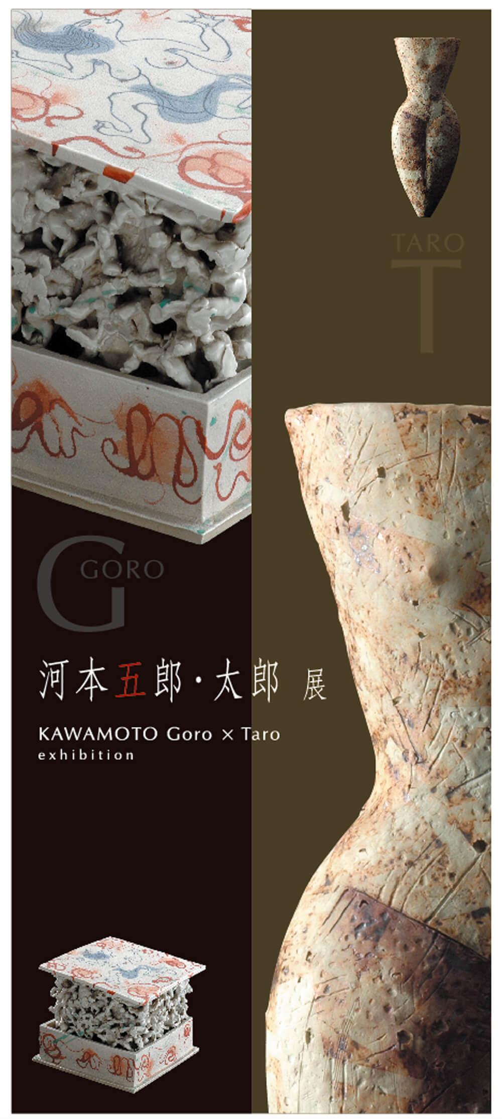 2007年3月15日から開催の「河本 五郎・太郎 展」のDM画像