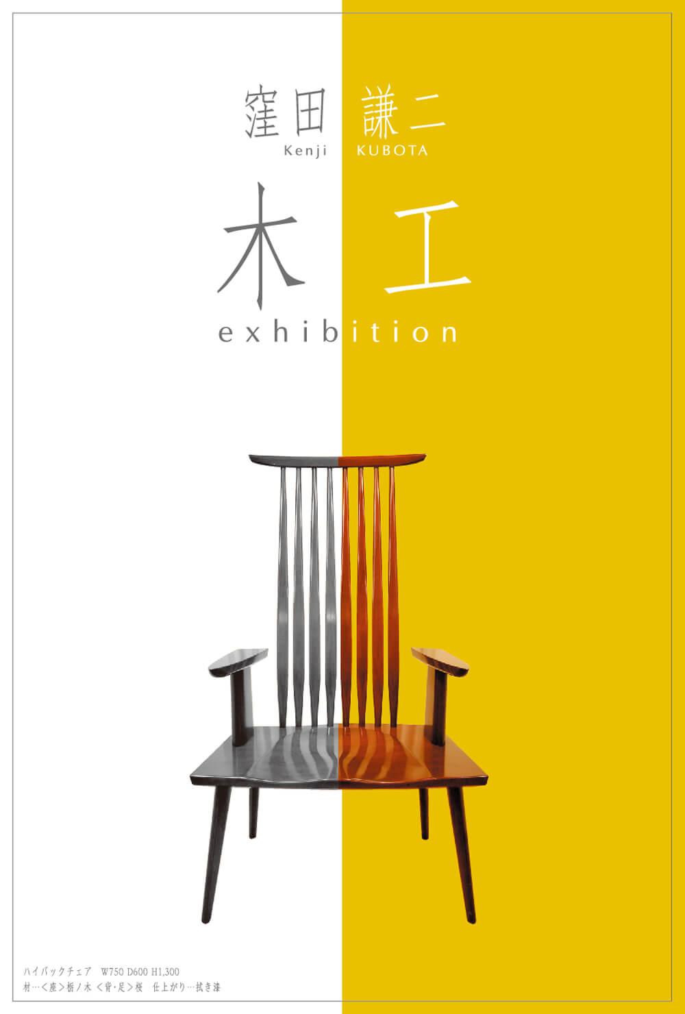 2007年5月3日から開催の「窪田 謙二 木工展」のDM画像