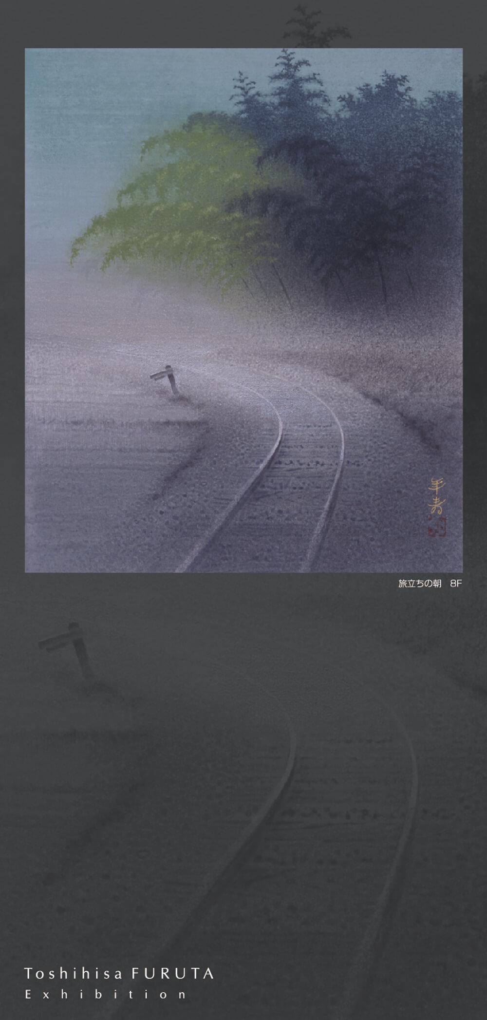 2007年7月7日から開催の「古田 年寿 —心象の世界—」のDM画像