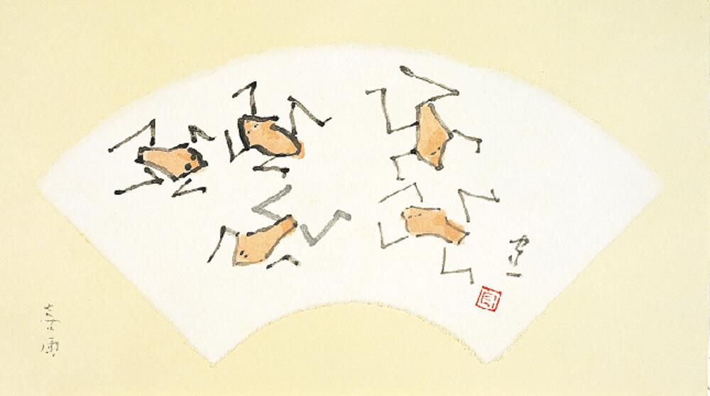 2007年7月22日から開催の「熊谷 守一 —版画・水墨淡彩・書—」の作品01