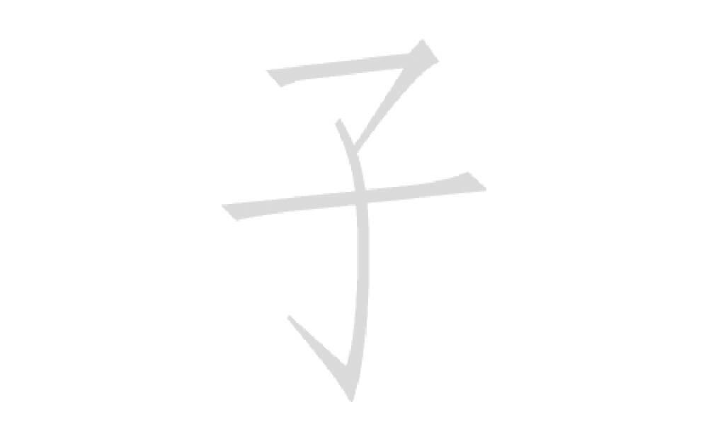 2007年12月5日から開催の「内田 鋼一 干支(子) 展」のDM画像