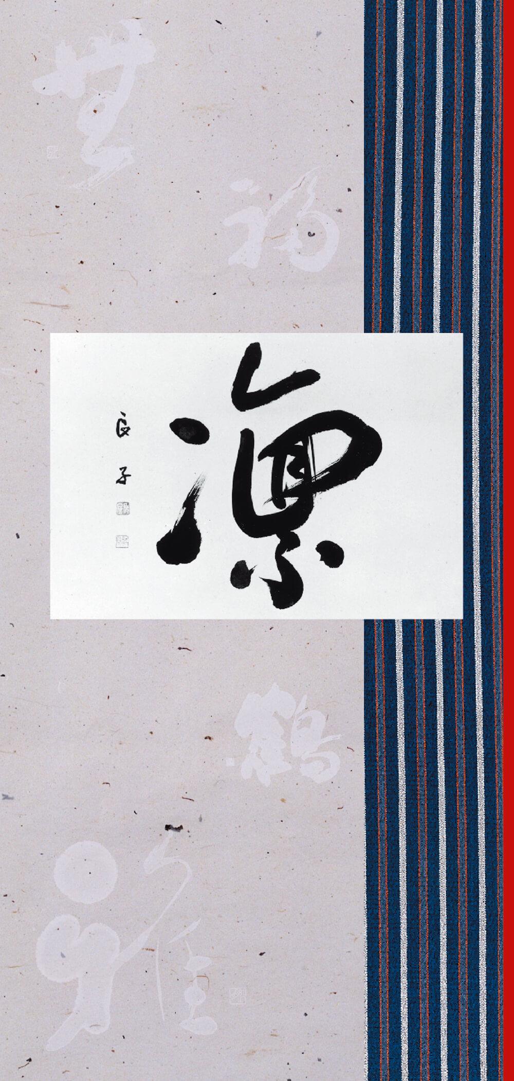 2008年4月15日から開催の「光玄開廊10周年記念 佐久間 良子 展 —書に遊ぶ—」のDM画像01