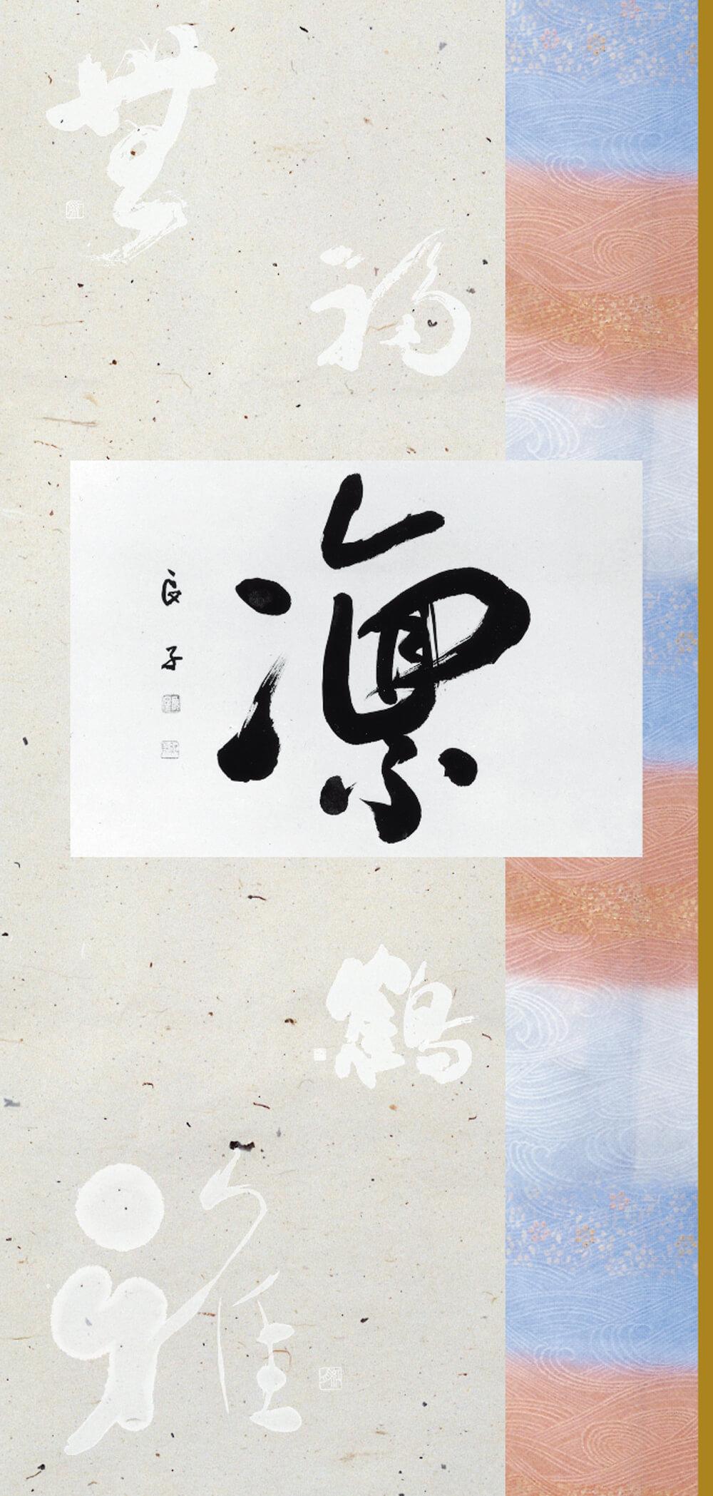 2008年4月15日から開催の「光玄開廊10周年記念 佐久間 良子 展 —書に遊ぶ—」のDM画像02