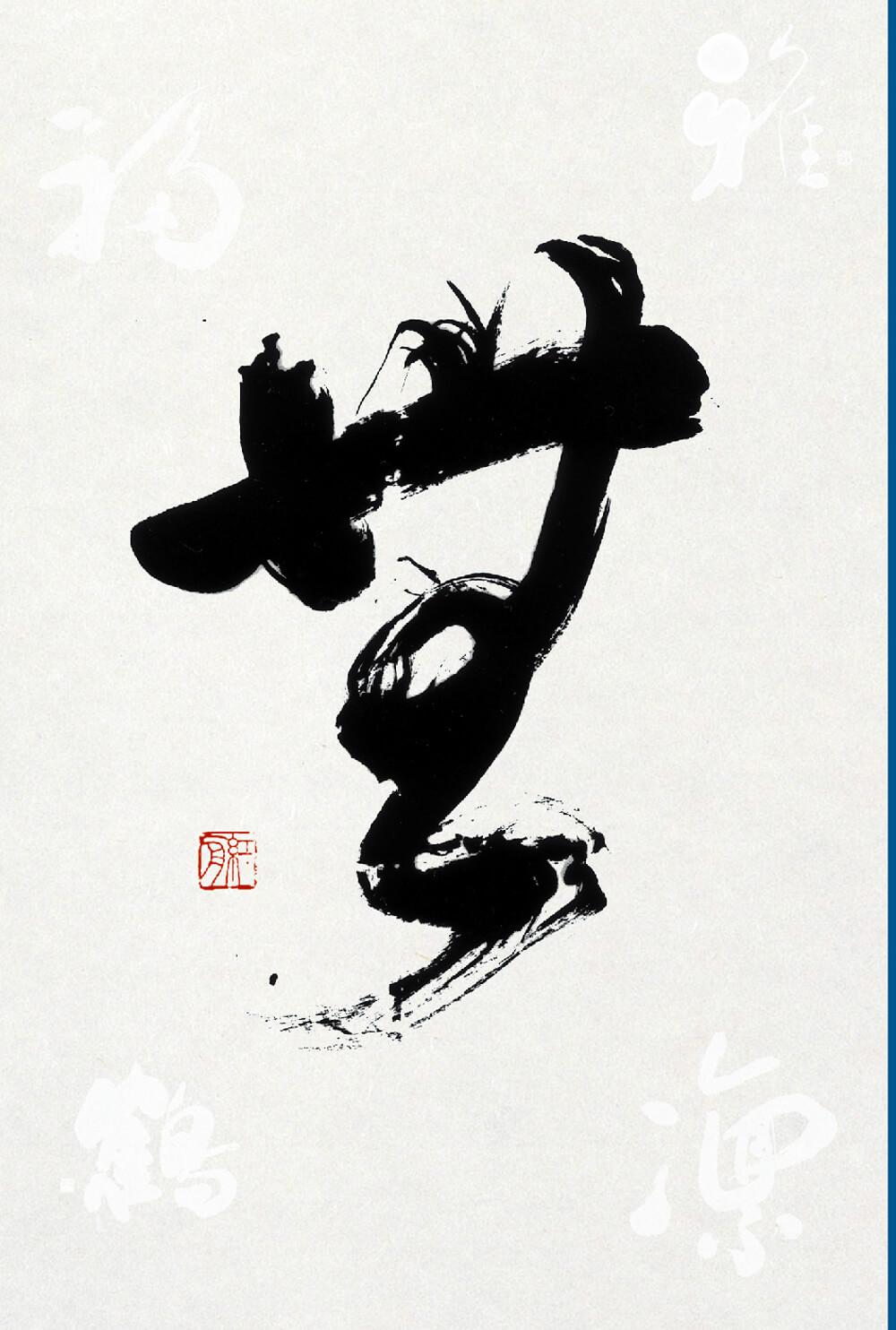 2008年4月15日から開催の「光玄開廊10周年記念 佐久間 良子 展 —書に遊ぶ—」のDM画像03