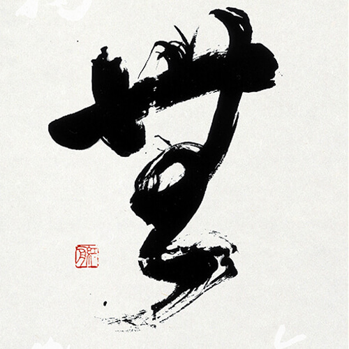 2008年4月15日から開催の「光玄開廊10周年記念 佐久間 良子 展 —書に遊ぶ—」のサムネイル画像
