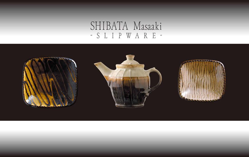 2008年5月23日から開催の「—スリップウェア— 柴田 雅章 展」のDM画像