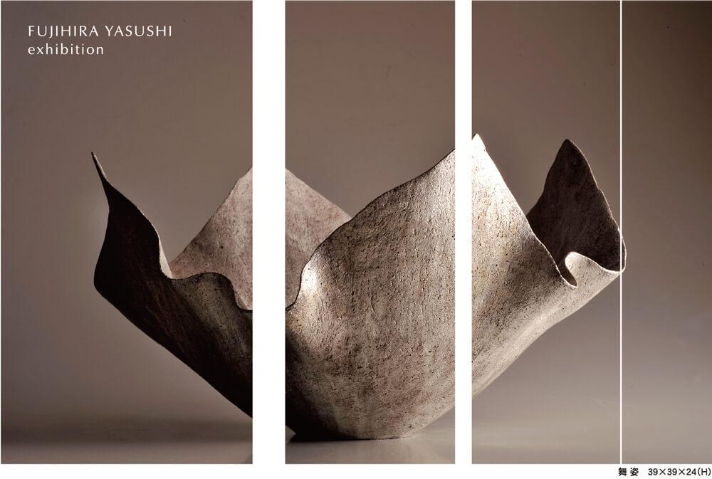 2008年6月19日から開催の「藤平 寧 陶展」のDM画像