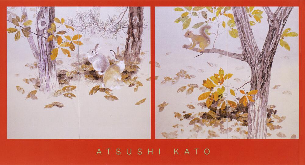 2008年10月9日から開催の「身近な小動物たち 日本画 加藤 厚 展」のDM画像