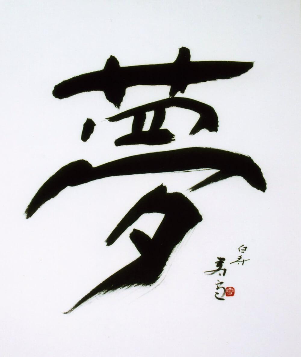 2008年11月6日から開催の「光玄開廊十周年記念 白寿の書 人間国宝 三輪 壽雪 展」の画像