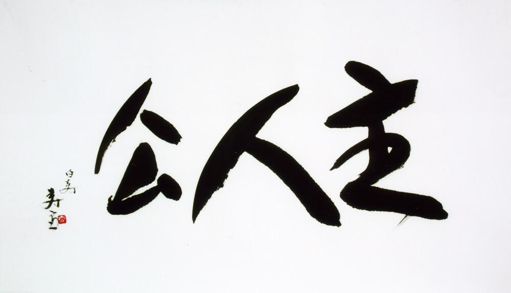 08年11月6日から開催の「光玄開廊十周年記念 白寿の書 人間国宝 三輪 壽雪 展」の画像1