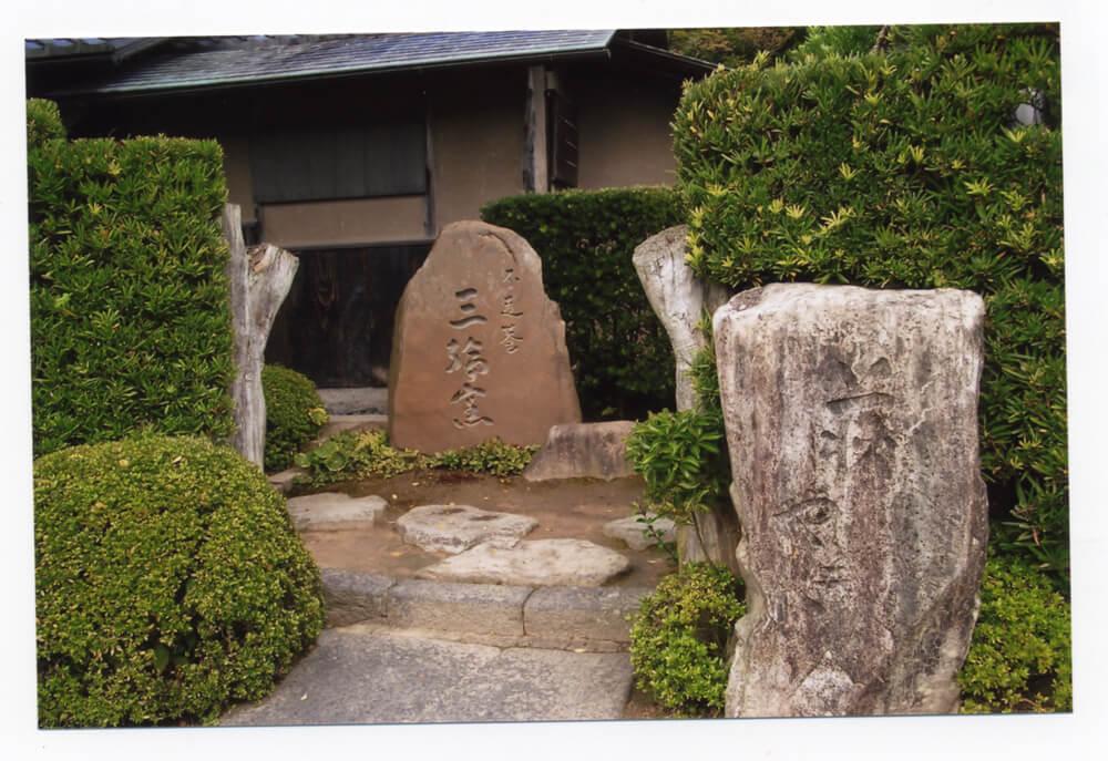 08年11月6日から開催の「光玄開廊十周年記念 白寿の書 人間国宝 三輪 壽雪 展」の画像2