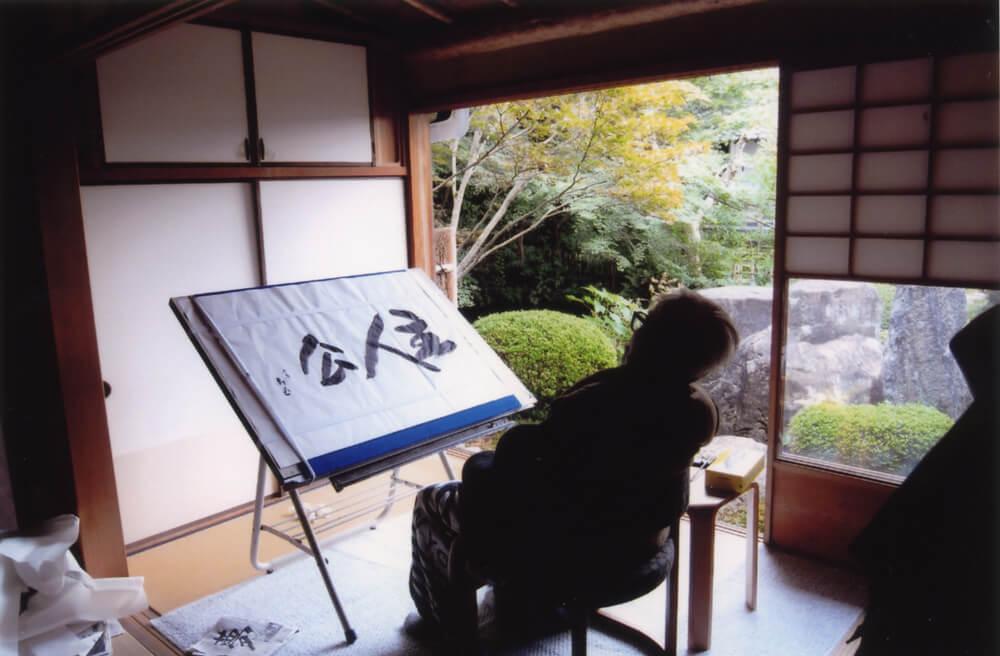 08年11月6日から開催の「光玄開廊十周年記念 白寿の書 人間国宝 三輪 壽雪 展」の画像3