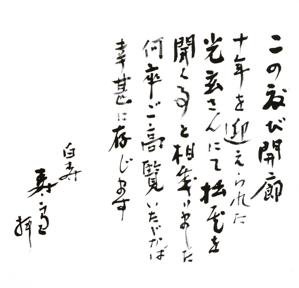 08年11月6日から開催の「光玄開廊十周年記念 白寿の書 人間国宝 三輪 壽雪 展」の画像4