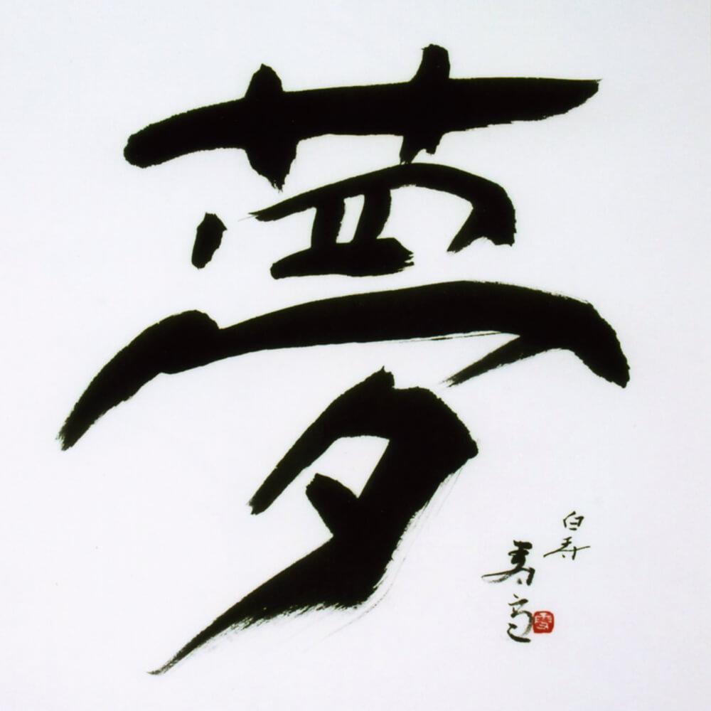2008年11月6日から開催の「光玄開廊十周年記念 白寿の書 人間国宝 三輪 壽雪 展」のサムネイル画像