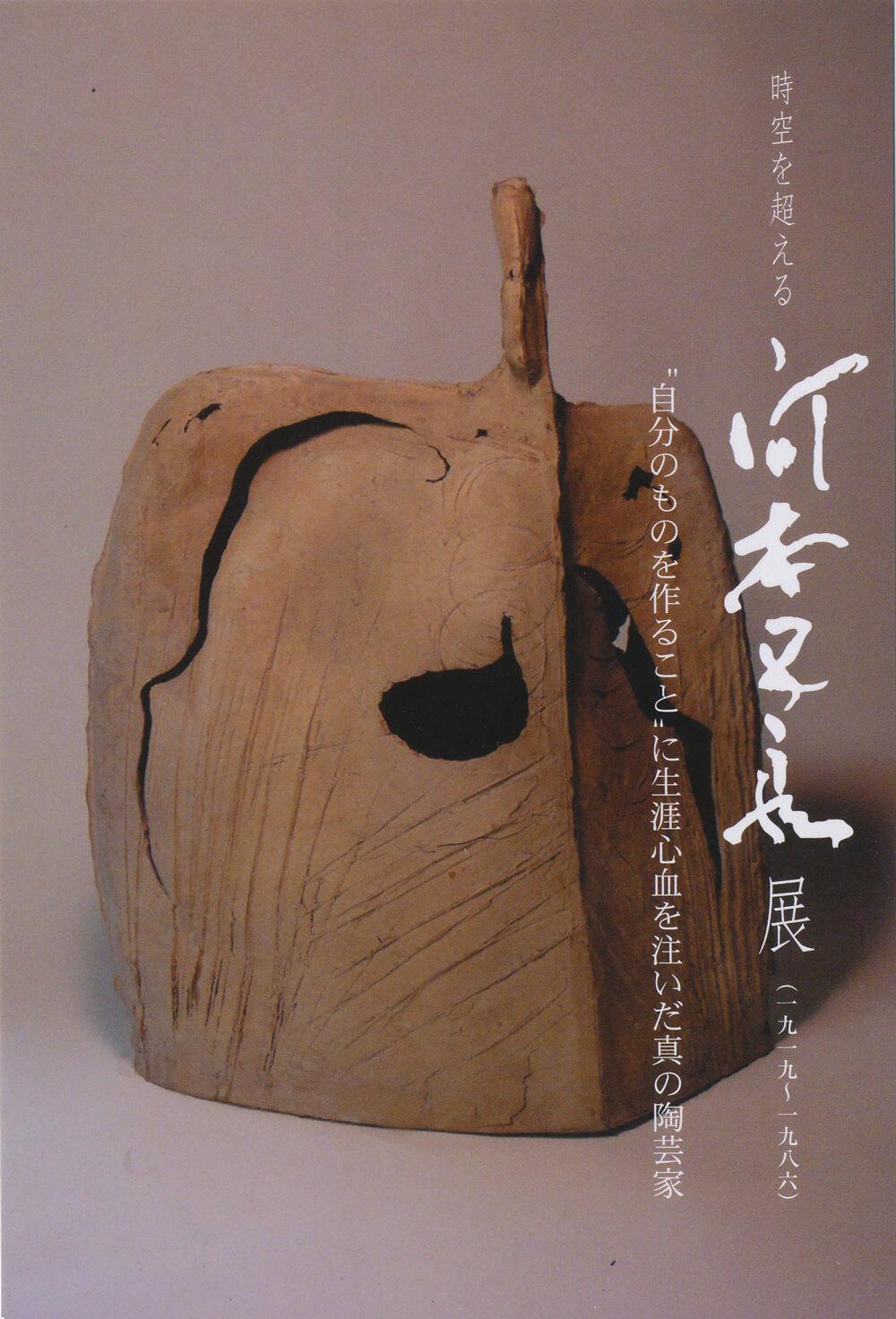 2009年5月19日から開催の「時空を超える 河本 五郎 展」のDM画像