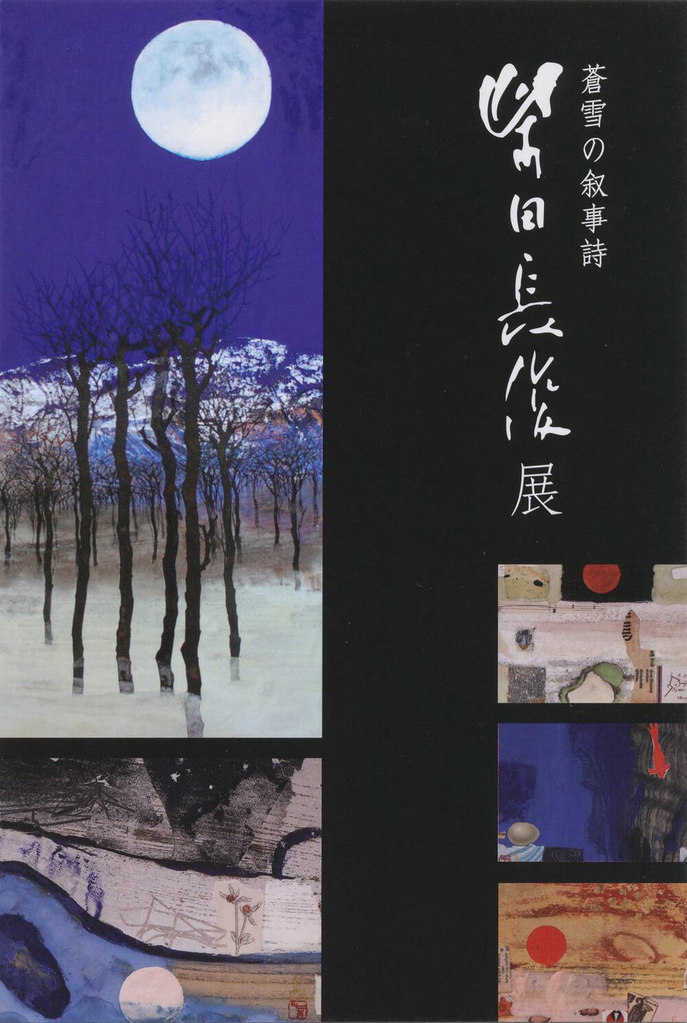 2009年6月12日から開催の「蒼雪の叙事詩 柴田 長俊 展」のDM画像