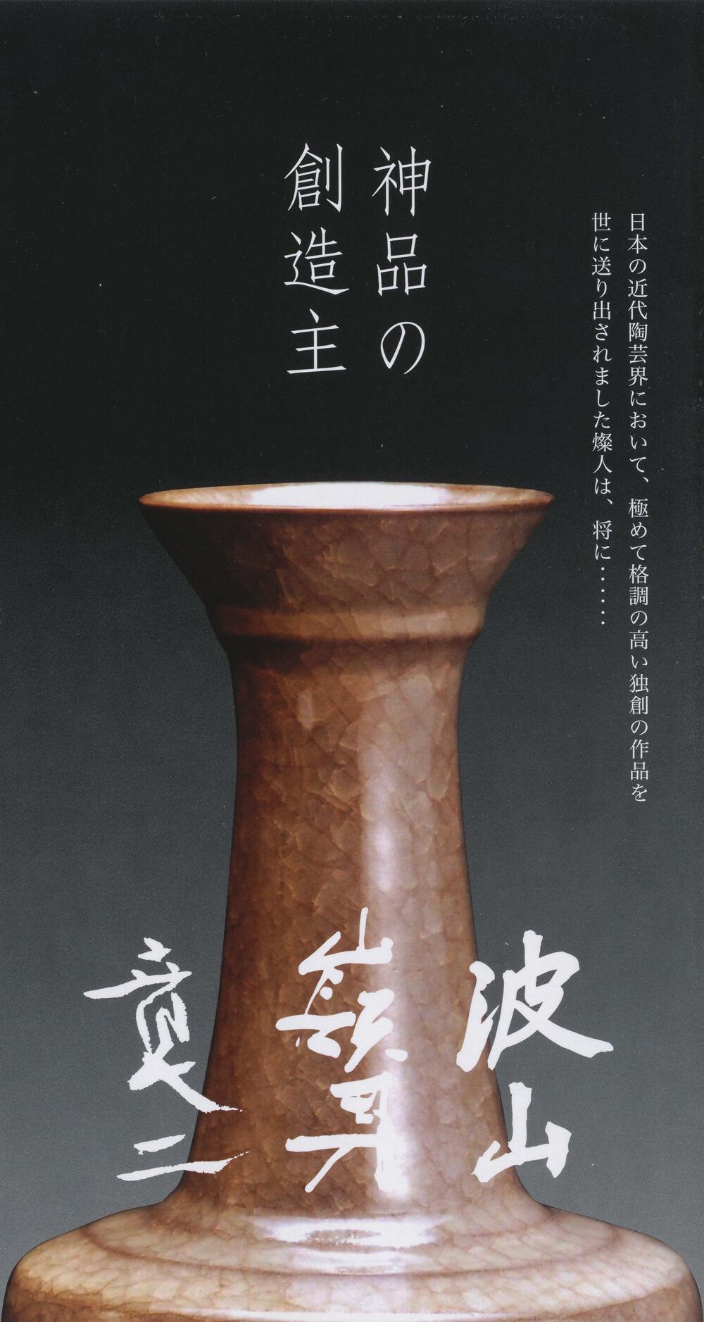 2009年7月10日から開催の「板谷 波山・岡部 嶺男・加守田 章二 神品の創造主」のDM画像