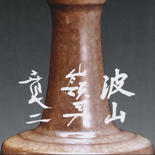 2009年7月10日から開催の「板谷 波山 岡部 嶺男 加守田 章二 神品の創造主」のサムネイル画像