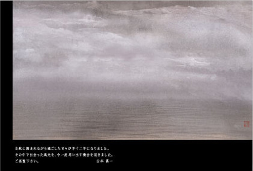2009年10月9日から開催の「追憶 山本 真一 日本画展」のDM画像