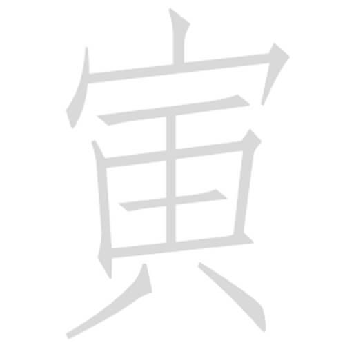 2009年11月28日から開催の「内田 鋼一 干支(寅) 展」のサムネイル画像