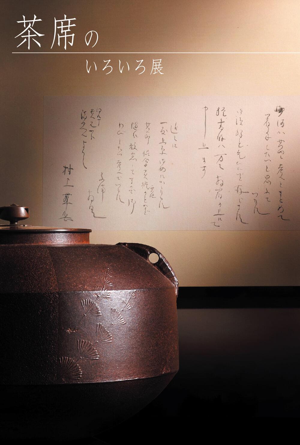 2010年4月22日から開催の「茶席のいろいろ 展」のDMの画像