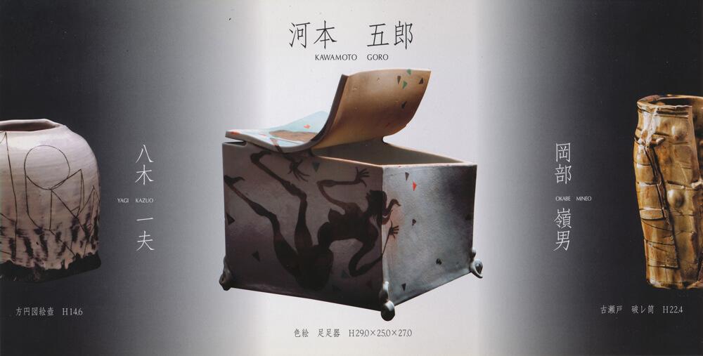 2010年8月27日から開催の「時空を超える 河本五郎の魔力 Part1 五郎と八木一夫」のDM画像
