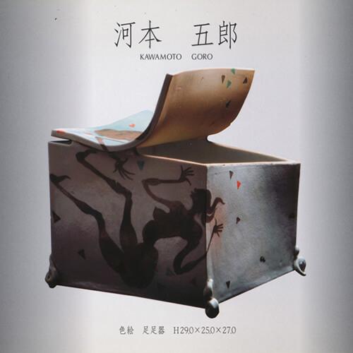 2010年8月27日から開催の「時空を超える 河本五郎の魔力 Part1 五郎と八木一夫」のサムネイル画像