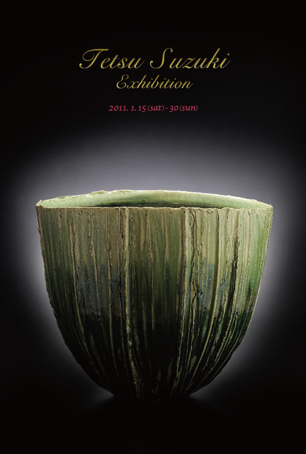 2011年1月15日から開催の「初卯 鈴木 徹 陶展」のDM画像