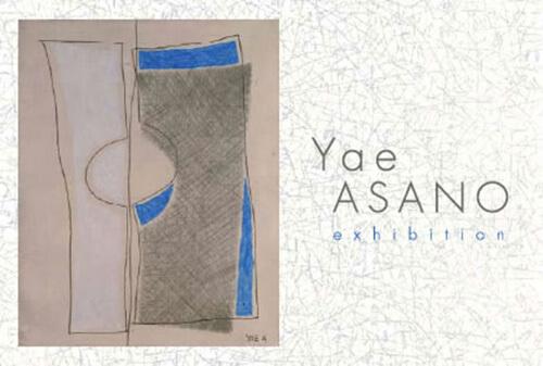 2011年3月18日から開催の「没後15年 浅野 弥衛 展」の浅野 弥衛の作品DMの画像